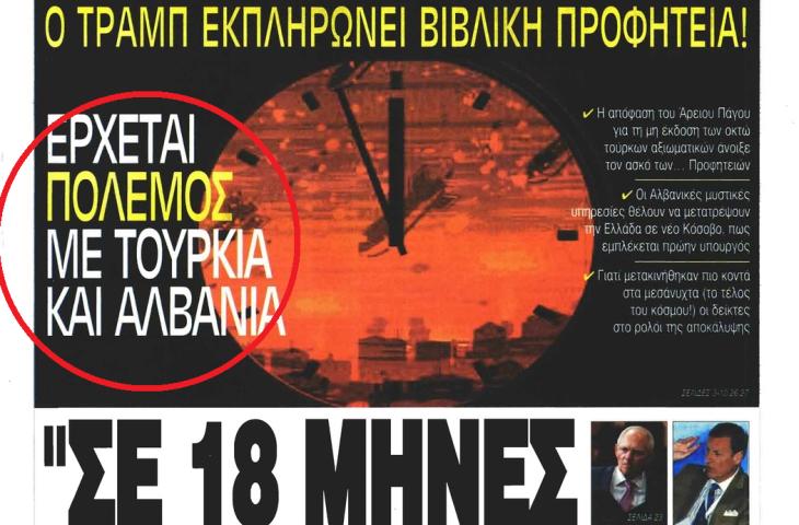 Gazetat greke thirrje për luftë mes Greqisë, Turqisë dhe Shqipërisë