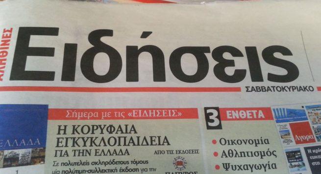 """Mediat greke në alarm, Athina frikë nga """"Shqipëria e Madhe"""""""