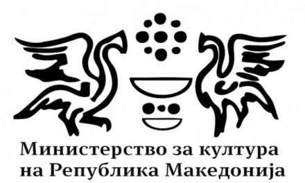 Model i ri i Konkursit vjetor për projekte nga sfera e kulturës në Maqedoni